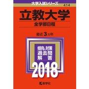 赤本414 立教大学(全学部日程) 2018年版 [全集叢書]