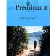 &Premium(アンドプレミアム) 2017年 08月号 [雑誌]