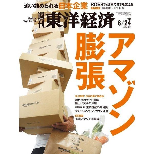 週刊 東洋経済 2017年 6/24号 [雑誌]