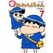 新クレヨンしんちゃん(7) [コミック]