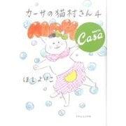 カーサの猫村さん4 [単行本]