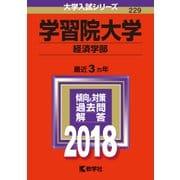 赤本229 学習院大学(経済学部) 2018年版 [全集叢書]