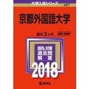 赤本487 京都外国語大学 2018年版 [全集叢書]