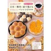 特製丸マンケ型付き! 日本一簡単に家で焼けるかわいいパンレシピBOOK [ムック・その他]