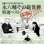 土曜ワイドラジオTOKYO 永六輔その新世界 特選ベスト~歩いて話して街かど東京篇