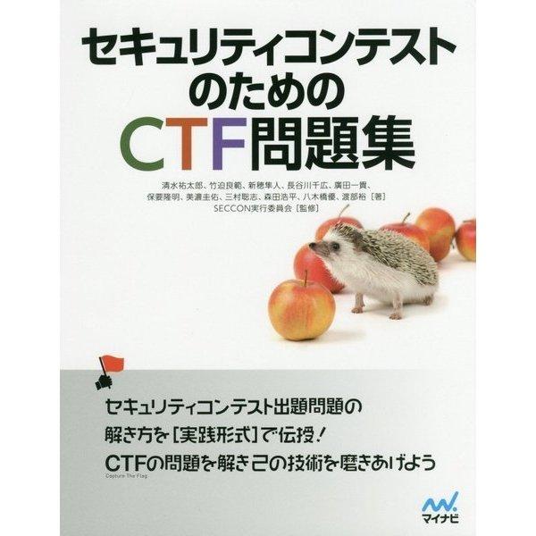 セキュリティコンテストのためのCTF問題集 [単行本]