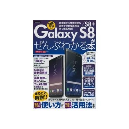 Galaxy S8/S8+がぜんぶわかる本 [ムック・その他]
