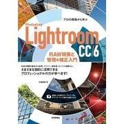 プロの現場から学ぶ Photoshop Lightroom CC/6 RAW現像と管理&補正入門 [単行本]