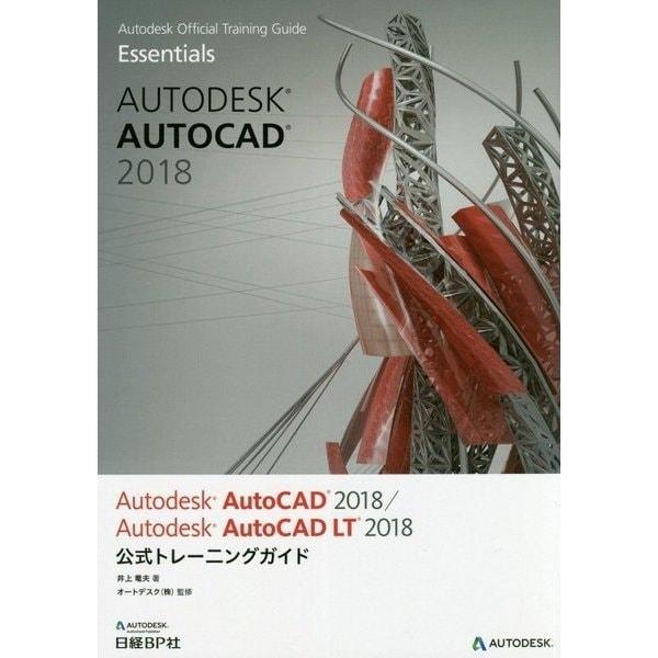 Autodesk AutoCAD 2018 / Autodesk AutoCAD LT 2018公式トレーニングガイド [単行本]