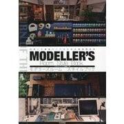 モデラーズルーム スタイルブック-充実した模型ライフのための環境構築術 [単行本]