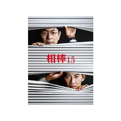 相棒 season 15 ブルーレイ BOX [Blu-ray Disc]