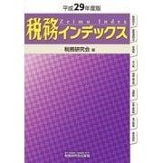税務インデックス〈平成29年度版〉 [単行本]