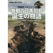 NHKスペシャル 激動の日本列島 5億年の誕生物語 [ムック・その他]
