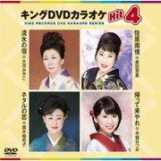 キングDVDカラオケHit4 Vol.153