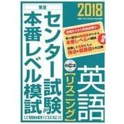 2018センター試験本番レベル模試 英語【リスニング】 [単行本]