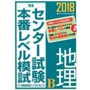 2018センター試験本番レベル模試 地理B [単行本]