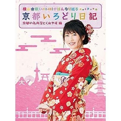 横山由依(AKB48)がはんなり巡る 京都いろどり日記 第1巻 「京都の名所 見とくれやす」編 [Blu-ray Disc]