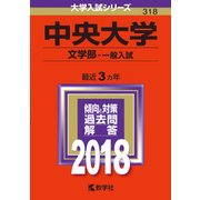 赤本318 中央大学(文学部-一般入試) 2018年版 [全集叢書]