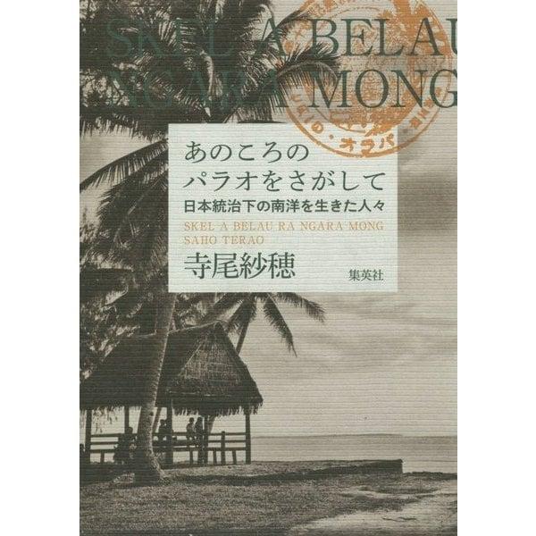 あのころのパラオをさがして 日本統治下の南洋を生きた人々 [単行本]