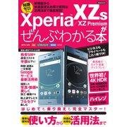 Xperia XZs/XZ Premiumがぜんぶわかる本 [ムックその他]