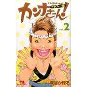カンナさーん! アラフォー編 2(クイーンズコミックス) [コミック]