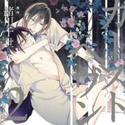 ドラマCD カーストヘヴン2 [CD]