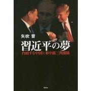 習近平の夢―台頭する中国と米中露三角関係 [単行本]