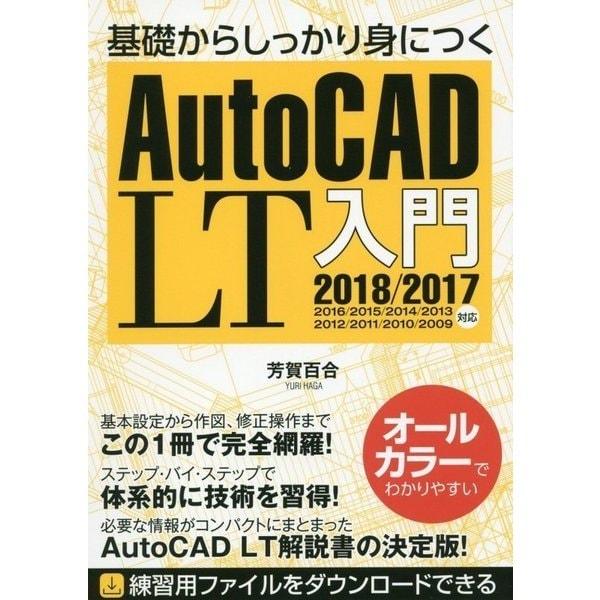 基礎からしっかり身につくAutoCAD LT入門―2018/2017/2016/2015/2014/2013/2012/2011/2010/2009対応 [単行本]