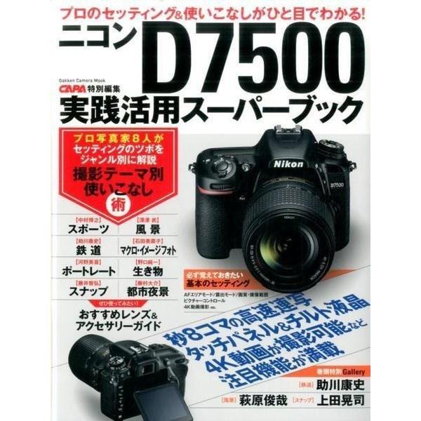 ニコンD7500実践活用スーパーブック-プロのセッティング&使いこなしがひと目でわかる!(Gakken Camera Mook) [ムックその他]