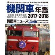 JR機関車年鑑2017-2018 [ムックその他]