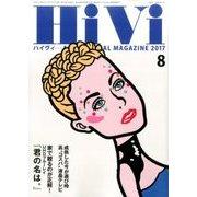 HiVi (ハイヴィ) 2017年 08月号 [雑誌]