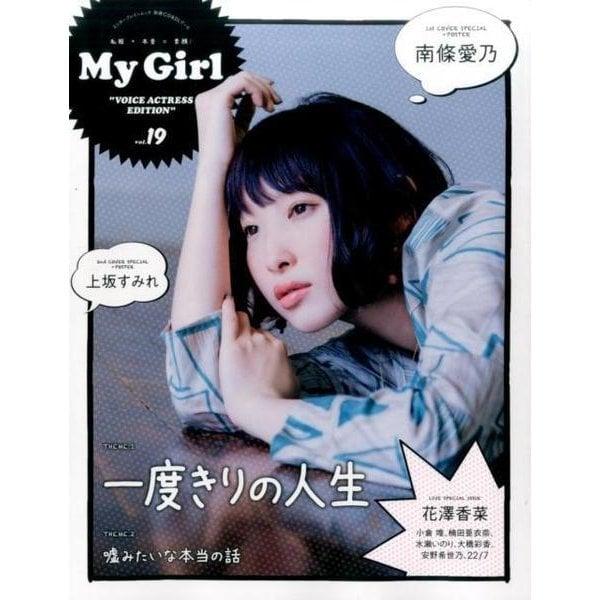 My Girl Vol.19(エンターブレインムック 別冊CD&DLでーた) [ムックその他]