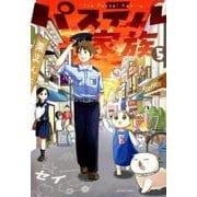 パステル家族 5(アクションコミックス comico books) [コミック]