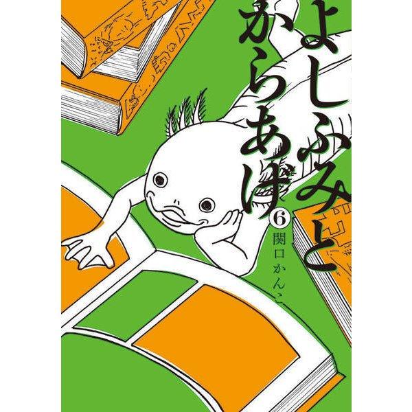 よしふみとからあげ 6(KCデラックス) [コミック]