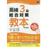 英検3級総合対策教本 改訂増補版 [単行本]