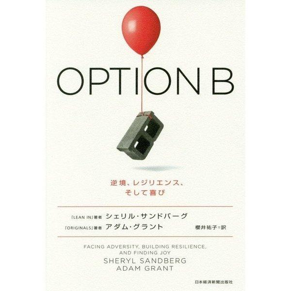 OPTION B―逆境、レジリエンス、そして喜び [単行本]