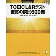 TOEIC L&Rテスト至高の模試600問 [単行本]