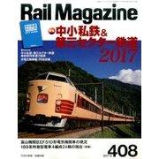 Rail Magazine (レイルマガジン) 2017年 09月号 [雑誌]