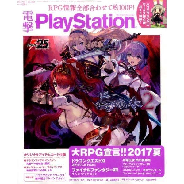 電撃 PlayStation (プレイステーション) 2017年 7/27号 [雑誌]