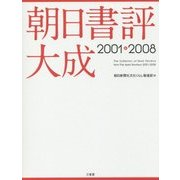 朝日書評大成 2001-2008 [事典辞典]