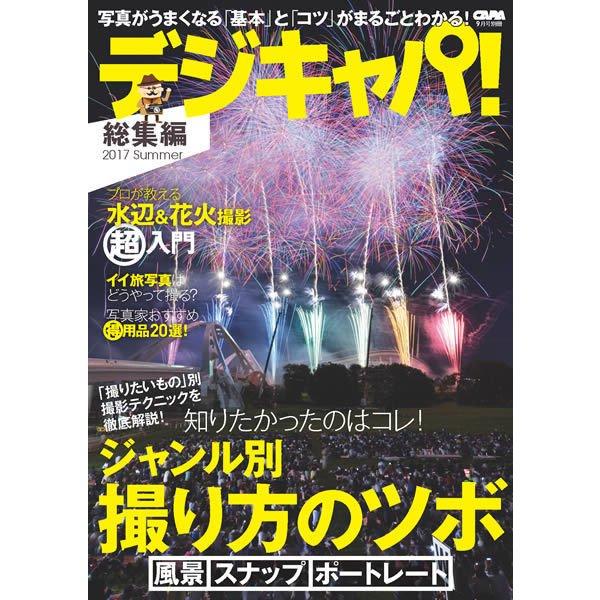 デジキャパ!総集編 2017Summer 2017年 09月号 [雑誌]