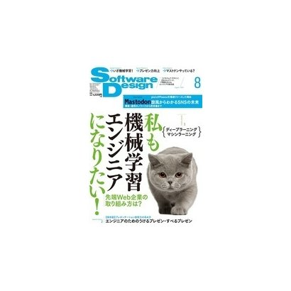 Software Design (ソフトウエア デザイン) 2017年 08月号 [雑誌]