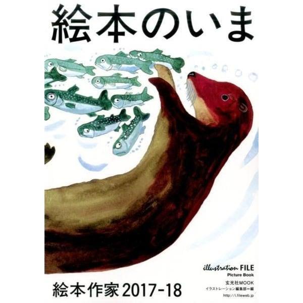 絵本のいま2017-2018-illustration FILE Picture Book [ムックその他]