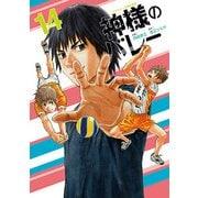 神様のバレー(14) (芳文社コミックス) [コミック]