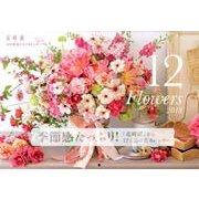 「花時間」12の花あしらいカレンダー2018 [ムックその他]