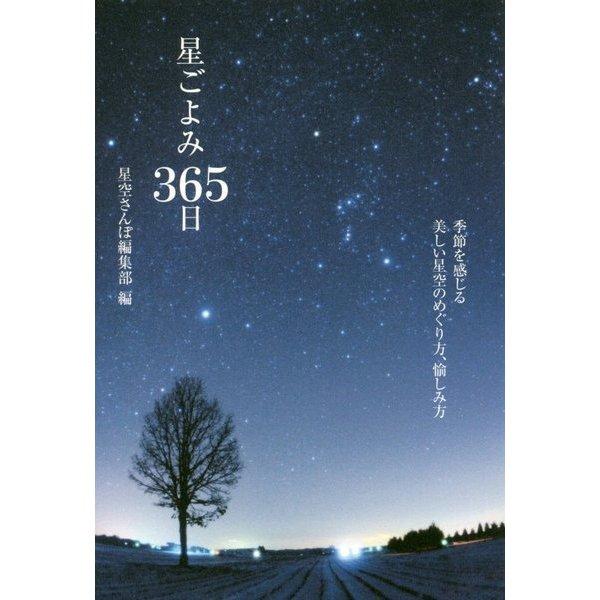 星ごよみ365日-季節を感じる 美しい星空のめぐり方、愉しみ方 [単行本]