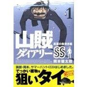 山賊ダイアリーSS 1(イブニングKC) [コミック]