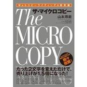 Webコピーライティングの新常識 ザ・マイクロコピー [単行本]