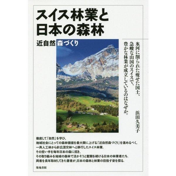 スイス林業と日本の森林-近自然森づくり [単行本]