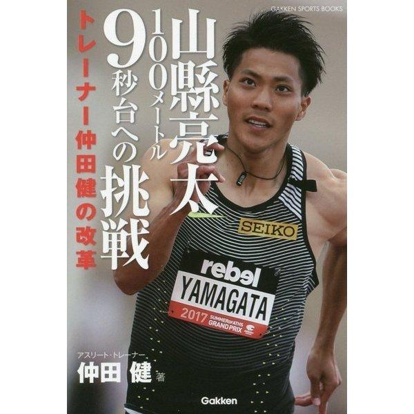 山縣亮太100メートル9秒台への挑戦 (学研スポーツブックス) [単行本]